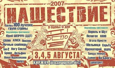 4 августа 2007 - Облом - Киржач - фестиваль «Нашествие 2007»