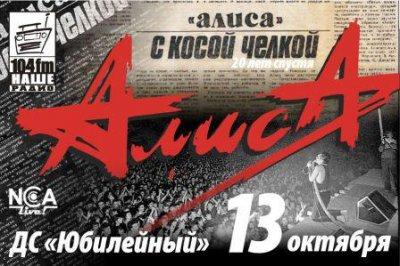 13 октября 2007 - Концерт - Санкт-Петербург - ДС «Юбилейный» - «Алиса с косой чёлкой – 20 лет спустя»