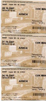"""26 октября 2007 - Концерт - Москва - ДК МАИ - """"НАШ-ВАШ Выбор"""""""