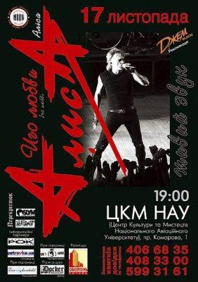 17 ноября 2007 - Концерт - Киев - ЦКМ Национального Авиационного Университета