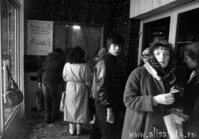 12 марта 1988 - Псков - ДК Профсоюзов - 2 концерта (электричество)