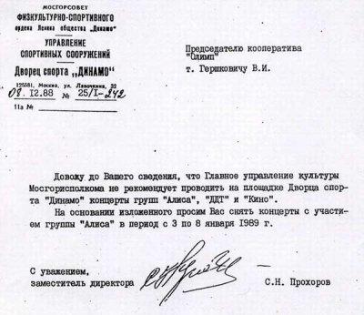 3 января 1989 - Облом - Москва - ДС «Динамо»