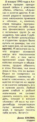 январь 1990 - Концерт - Алма-Ата - Дворец Спорта - фестиваль