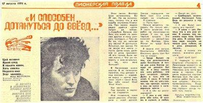 15 августа 1991 - Вечер памяти Виктора Цоя в ДК Ленсовета (АлисА играть не будет)