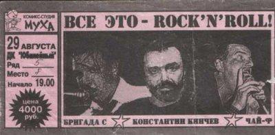 29 августа 1993 - Концерт - Уфа - ДК «Юбилейный» (сборный концерт)