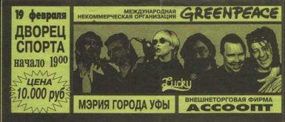 19 февраля 1994 - Облом - Уфа - ДК «Юбилейный» - Акция «Greenpeace Rocks» (Сборный концерт)