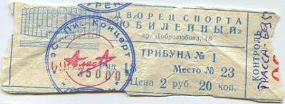 19 декабря 1997 - Концерт - Санкт-Петербург - ДС «Юбилейный» - «Трасса Е-95»