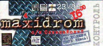 23 мая 1999 - Концерт - Москва - с/к «Олимпийский» - Фестиваль «Maxidrom»