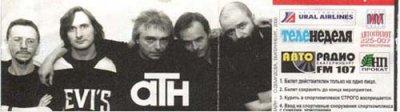 8 апреля 2000 - Концерт - Екатеринбург - Дворец спорта - «Солнцеворот»