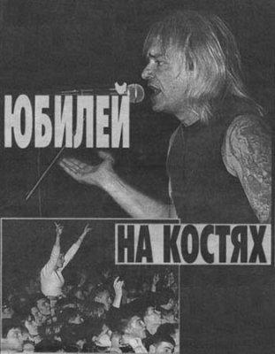 21 октября 2000 - Концерт - Санкт-Петербург - ДС «Юбилейный» - «РОК-клуб. ХХлет»